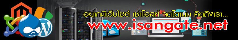 บริการเช่าโฮสท์ จดโดเมน รับทำเว็บไซต์