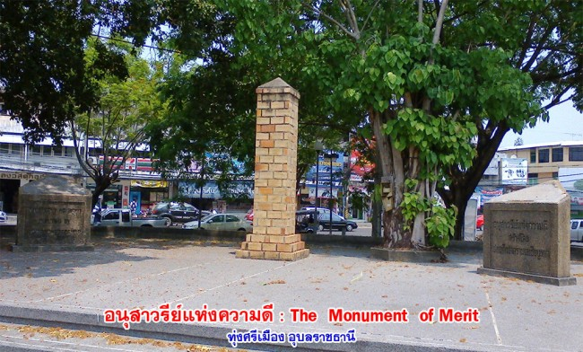 the monument of merit 2
