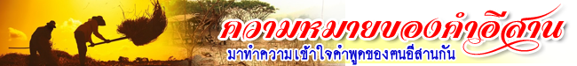 isan thai words